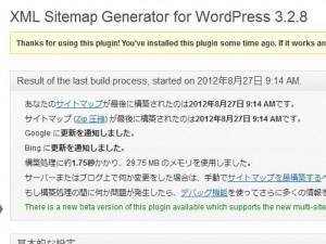 xml sitemap 修正後