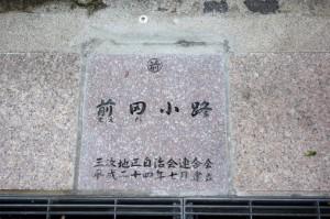 前田小路 標識