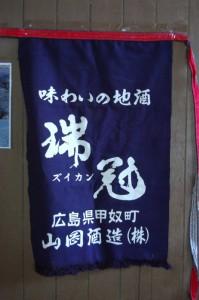 山岡酒造(株)